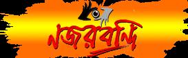 Najarbandi | Kolkata\'s Leading Bengali News Portal
